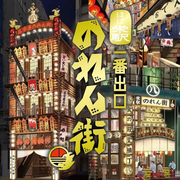 栄と錦をつなぐ一角に誕生する新たなあそび場「ほぼ栄駅一番出口のれん街」