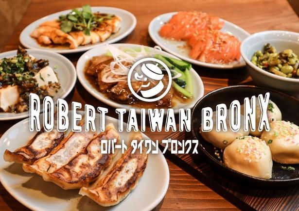 台湾料理の数々を名古屋で味わえる / ロバート タイワン ブロンクス