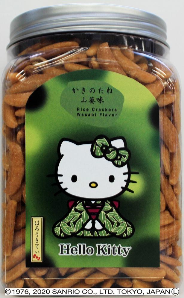 わさび味(210g、1000円)
