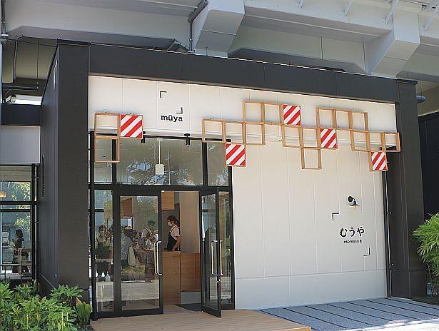 ベーカリーカフェ「むうや」入口