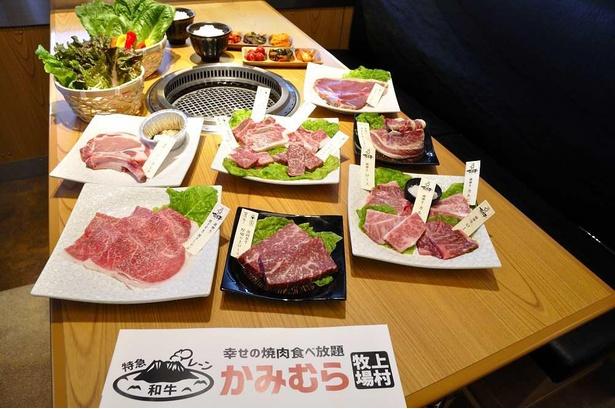 肉のさまざまな部位を、好きなだけ楽しめる。ワタミが手がける新しい焼肉食べ放題店「かみむら牧場」は夢のような焼肉食べ放題