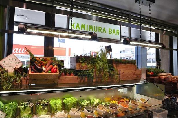 ワタミファームのオーガニック野菜やサンチュ、キムチ、ナムルなどが並ぶ「KAMIMURA BAR」ドリンクやデザートもあるので家族みんなで楽しめる