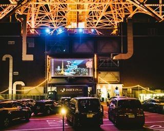 万博記念公園でドライブインシアター開催!車に乗ったまま映画を楽しむ