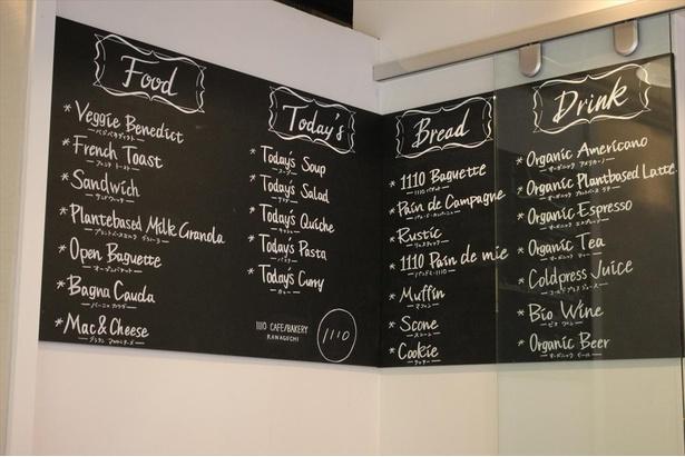「1110 CAFE/BAKERY」メニュー