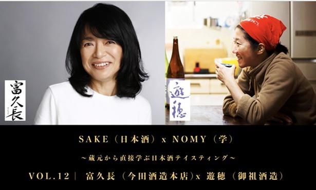 VOL.12は、今田酒造本店の今田美穂さんと御祖酒造の藤田美穂さんの対談