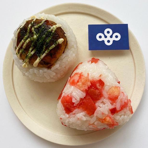 「大阪おにぎり」は「たこ焼きおにぎり」と「紅生姜天おにぎり」