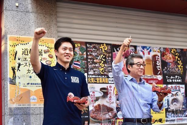 「がんばろう大阪!We are OSAKA!」と掛け声がかかる