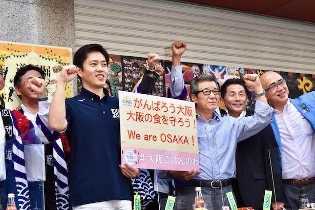"""道頓堀で「大阪の食を守ろう""""食のまち・大阪""""再始動 大阪外食キャンペーン」 のオープニングイベントが行われた"""