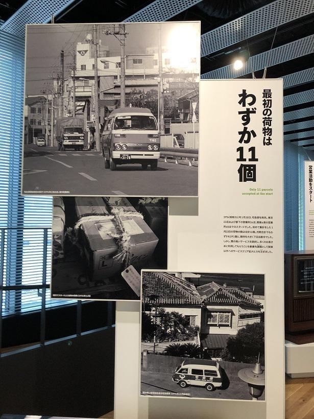 ヤマトグループの歴史をトピックスごとに紹介
