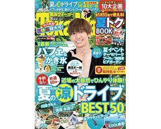「なにわ男子」藤原丈一郎が表紙を飾る!最新パフェ・かき氷や涼ドライブコースが満載「東海ウォーカー8月号」発売