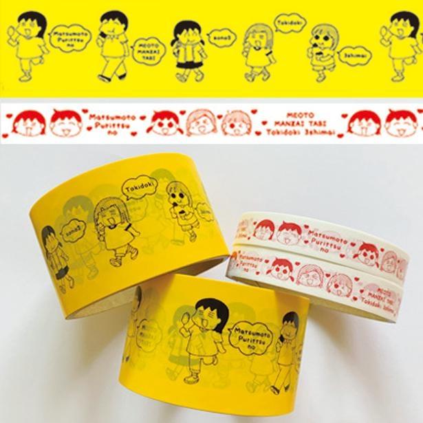 松本ぷりっつ オリジナルテープのプレゼント