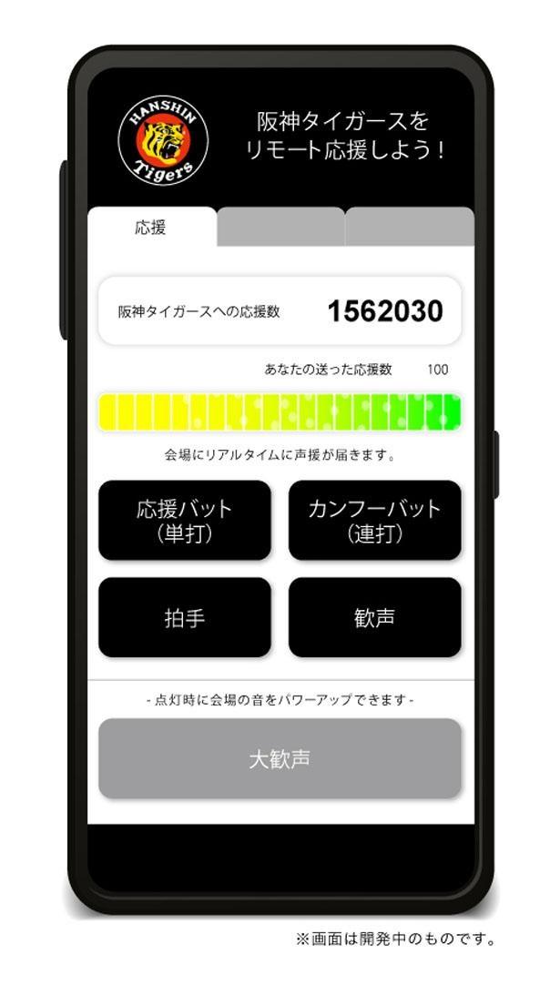 【写真】Remote Cheerer powered by SoundUDの画面イメージ