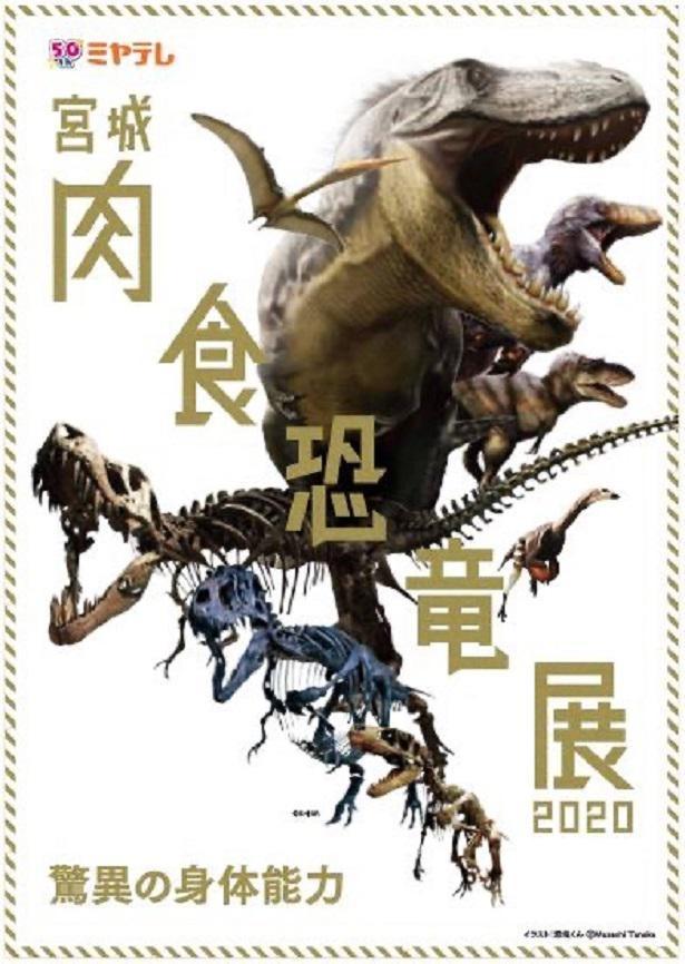 肉食恐竜の代名詞「ティラノサウルス」など恐竜くんが描く迫力満点なイラストが多数展示される