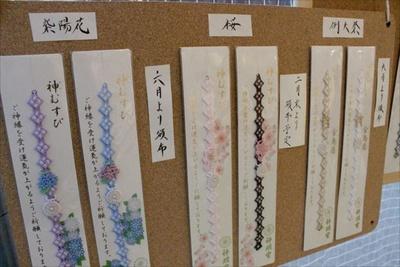 【写真を見る】阿佐ヶ谷神明宮オリジナルのお守り「神むすび」(800円)