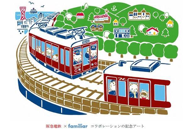 海と山に恵まれた神戸のまちを阪急電車が走行する、今回だけの特別デザイン/阪急神戸線開通100周年