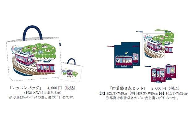 ファミリアの代名詞「レッスンバッグ」もグッズに登場/阪急神戸線開通100周年