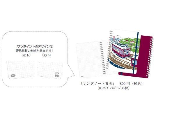 ノートの中面には阪急電鉄の制帽と電車をデザイン/阪急神戸線開通100周年