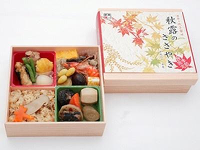 第7位は「吹き寄せ弁当〜秋露のささやき〜」(1300円)。松茸、鮭、サンマ、栗、サツマイモ、ぎんなんなど秋の味覚がいっぱい