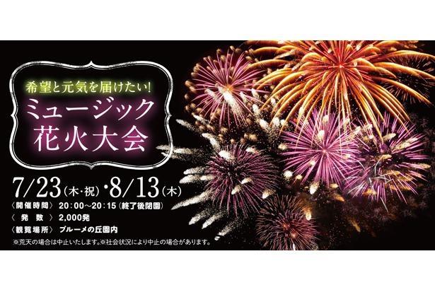 【写真】ブルーメの丘で7月と8月に開催される花火大会