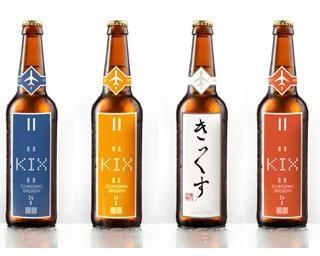 大阪から新しいクラフトビールが登場!関空モチーフのラベルもおしゃれ
