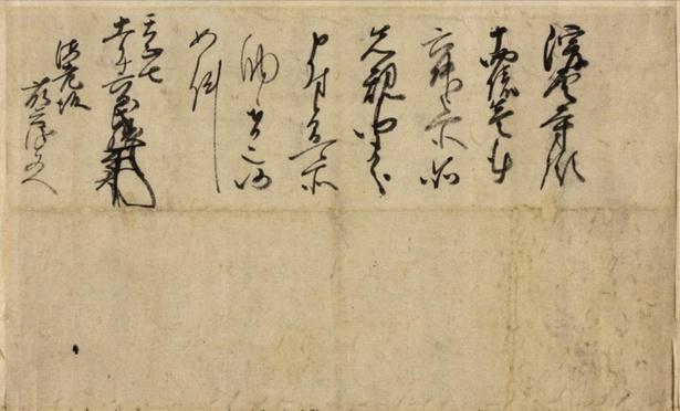 【写真】海老坂藤兵衛に宛てた「神保氏張知行安堵状」天正7(1579)年11月16日付