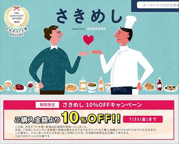 「さきめし」が「日本ギフト大賞 2020」の飲食店応援賞を受賞した