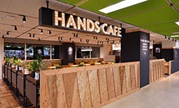 「HANDS MOF」関東・関西の5店舗限定!近くの人はこの機会にぜひ!