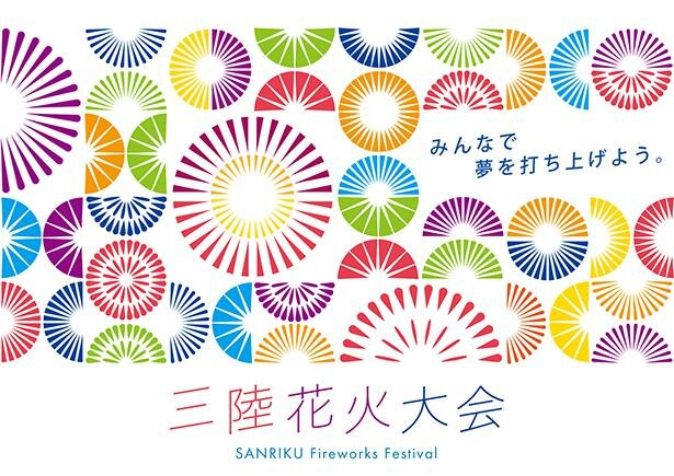 【写真】競技大会で数々の優勝経験を持つ、日本屈指の花火師による圧巻の花火を、マルチアングルで堪能!