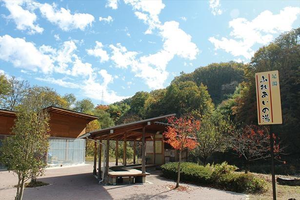 阿智川がすぐそばを流れ、自然に囲まれている。駐車場もあるので利用しやすい /「ふれあいの湯」