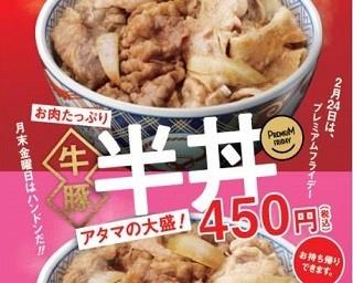 プレミアムフライデー限定の「牛豚 半丼(はんどん)」(450円)