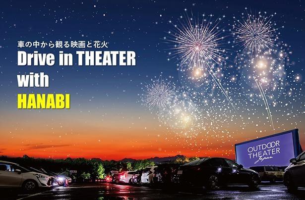上映作品などの詳細は、7月下旬ごろに発表予定