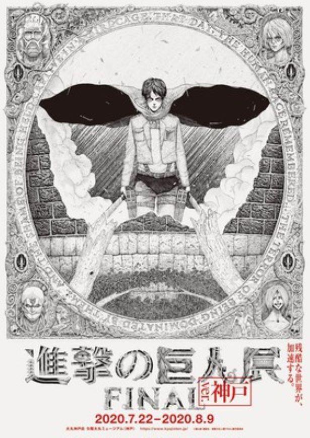進撃の巨人展が神戸バージョンに/進撃の巨人展FINAL Ver.神戸