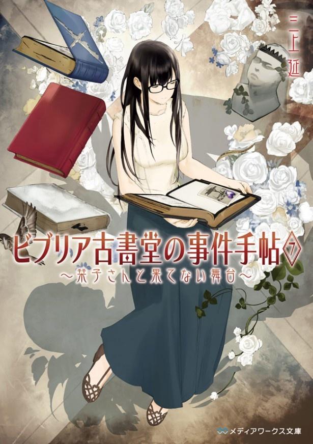 三上延によるミステリー小説『ビブリア古書堂の事件手帖』がアニメ&実写映画化