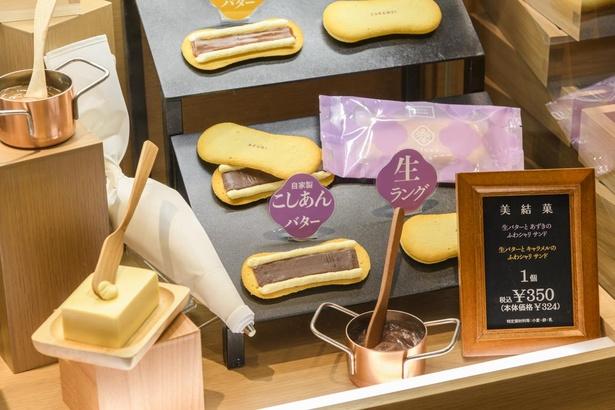 「美結菓 〜生バターとあずきのふわシャリサンド〜」(1枚税込350円)