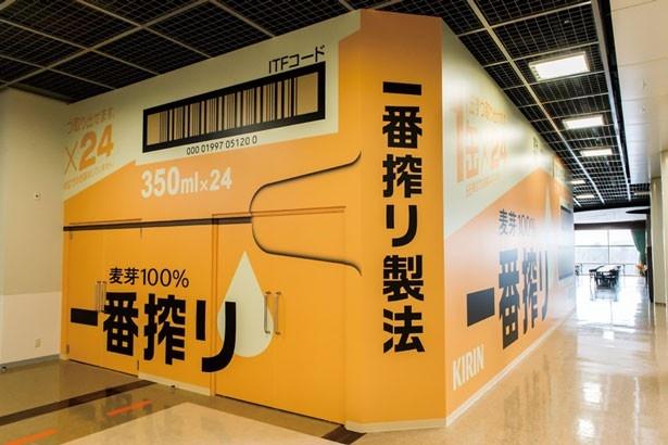 仕込み室の外装は「一番搾り」のパッケージが特大サイズで再現されていて、ユーモアたっぷり!/キリンビール神戸工場