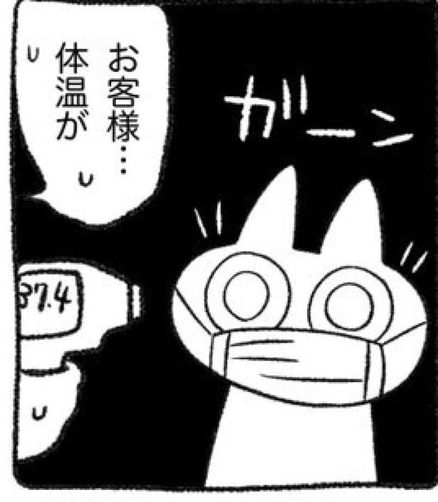 漫画「映画館での話」4/6