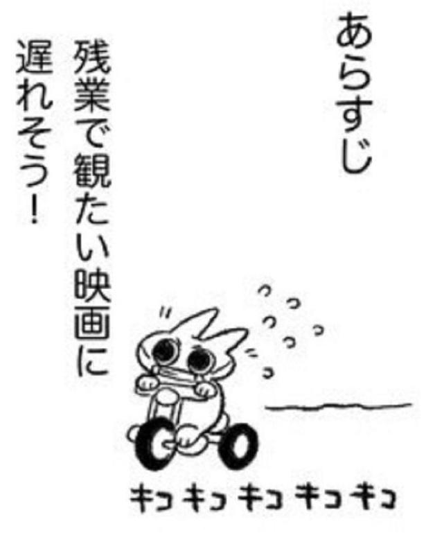 """【漫画】映画館""""検温エピソード""""を読む→「映画館での話」1/6"""