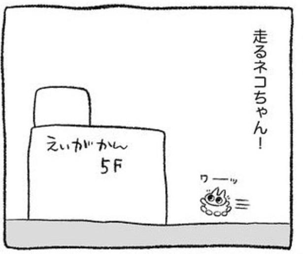 漫画「映画館での話」2/6