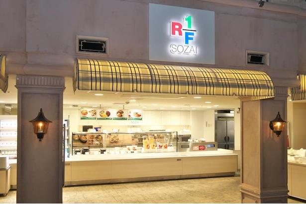 さまざまな惣菜が並ぶ「RF1」。新鮮なフルーツジュース(税込326円~)も人気