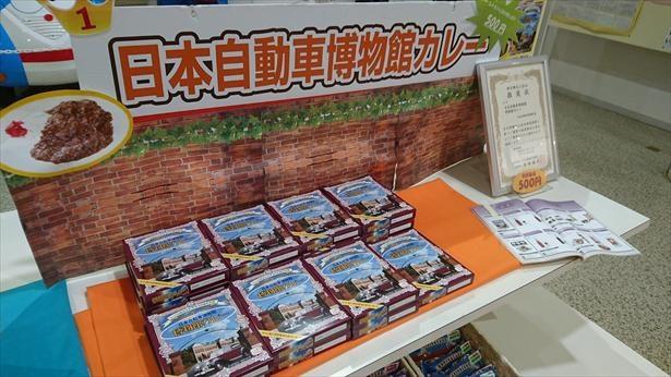 日本自動車博物館カレー