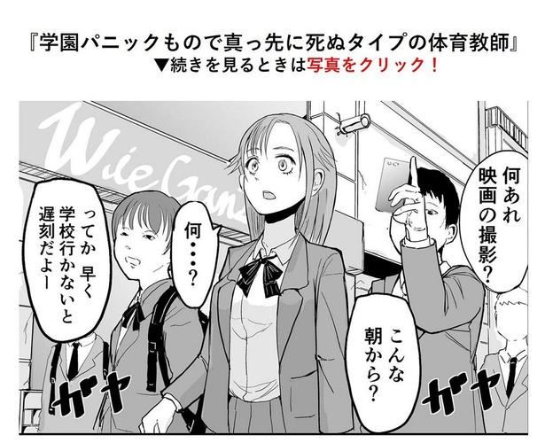 【漫画】「学園パニックもので真っ先に死ぬタイプの体育教師」を見る(全6話)