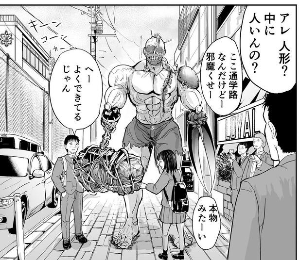 「学園パニックもので真っ先に死ぬタイプの体育教師]→2/9