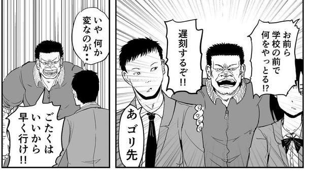 「学園パニックもので真っ先に死ぬタイプの体育教師]→3/9