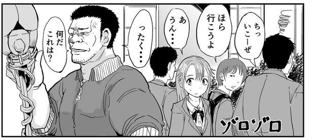 「学園パニックもので真っ先に死ぬタイプの体育教師]→4/9