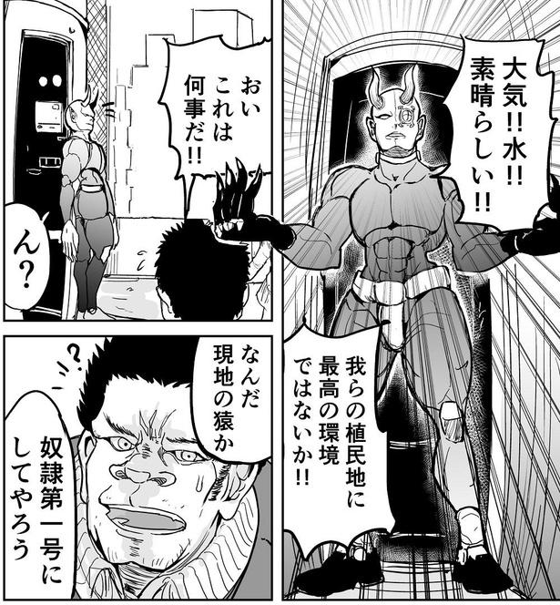 「異星人が襲来したとき、真っ先に殺されるタイプの体育教師]→4/12