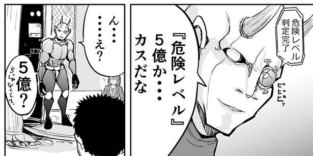 「異星人が襲来したとき、真っ先に殺されるタイプの体育教師]→5/12
