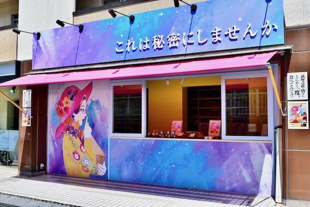 【画像】岸本氏が手掛けた高級食パン専門店「これは秘密にしませんか」は8月15日にオープン。神戸沿線に住むマダムをイメージした外観