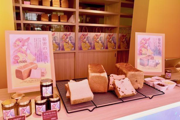 プレーンの「秘密の出逢い」(左)、レーズンを散りばめた「葡萄の誘惑」(右)の2種類の食パンを販売