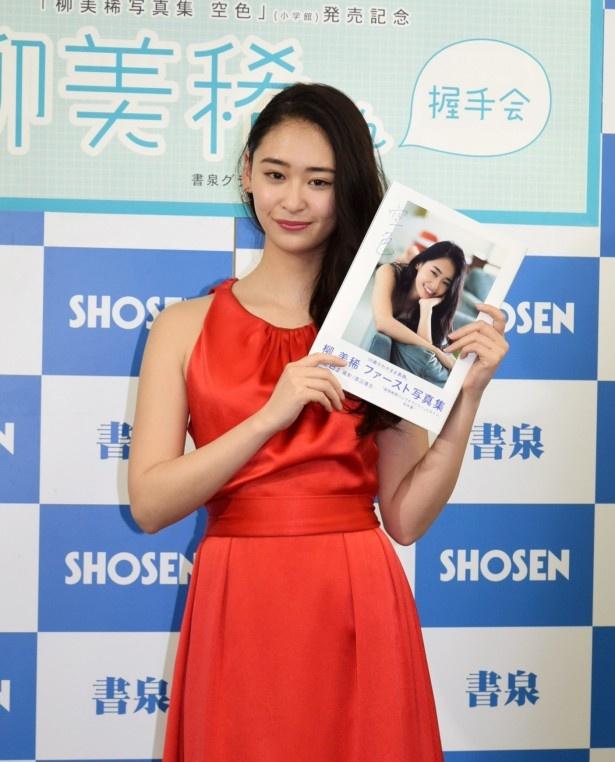 ファースト写真集「空色」発売記念イベントに登壇した柳美稀