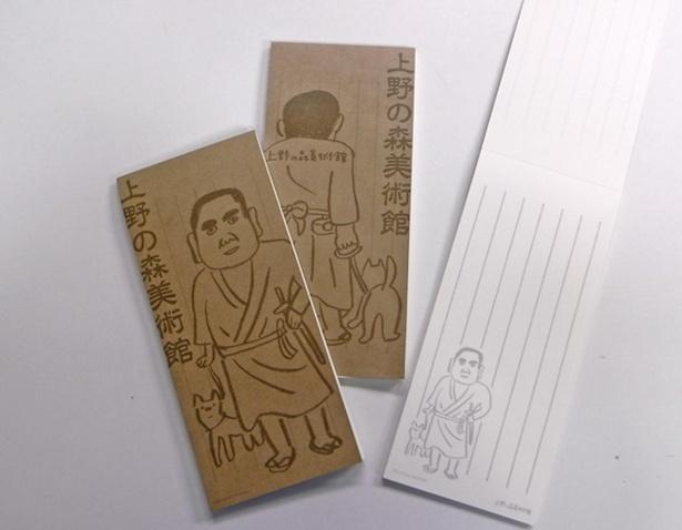 人気オリジナルグッズ「上野の森美術館オリジナル・一筆箋」